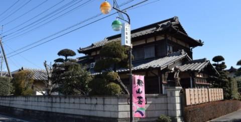久保田園製茶工場