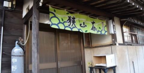 長寿園製茶所