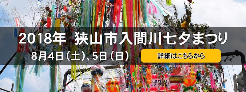 2018年狭山市入間川七夕まつり 特設ページ