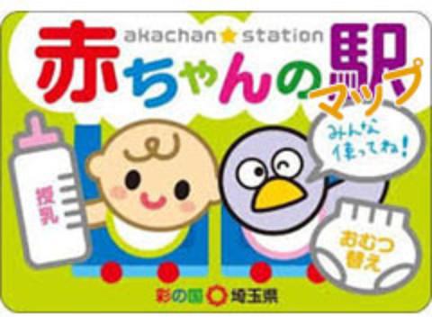 「赤ちゃんの駅マップ」を公開しました