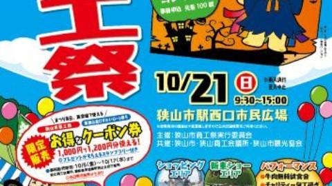 第40回狭山市商工祭が開催されます!