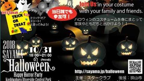 10月31日は「さやまハロウィン!」河川敷の夜を楽しもう!
