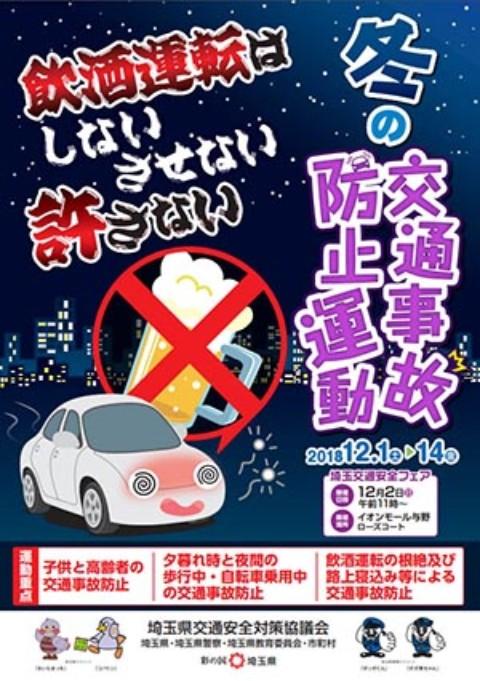 平成30年冬の交通事故防止運動が始まります。