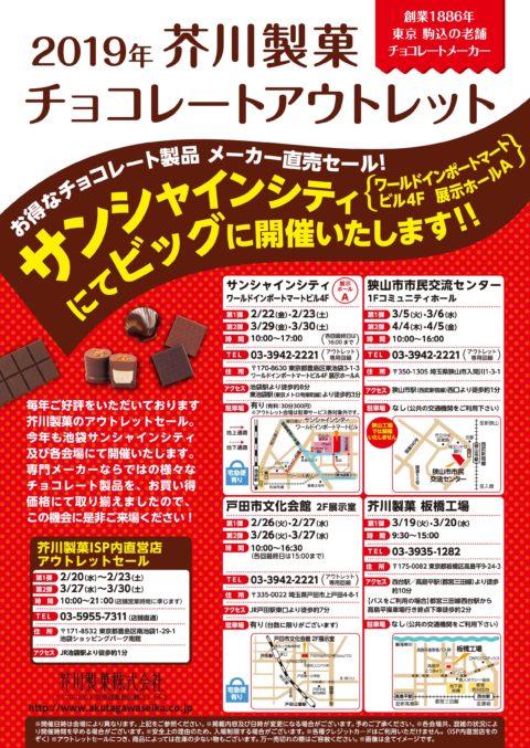 「芥川製菓」アウトレットセールのお知らせ