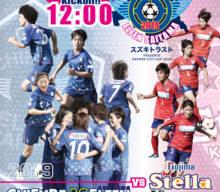 3月3日(日)【スズキトラスト PRESENTS】Sayama CityCup2019 開催