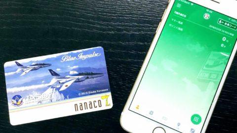 nanacoカード、ブルーインパルスモデルを無料で手に入れるキャンペーン!