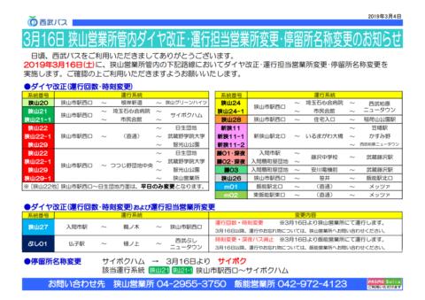 西武バス(狭山営業所) 3.16ダイヤ改正