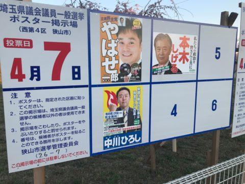4月7日は埼玉県議会議員一般選挙。選挙権がある方は投票に行きましょう!