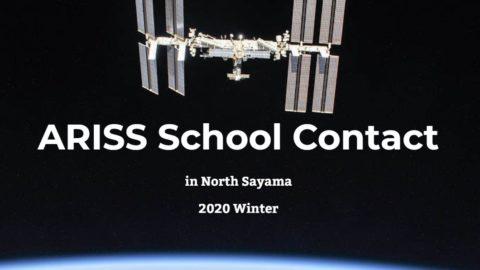 この冬、さやまと宇宙が繋がります!ARISS School Contact! 募集開始!