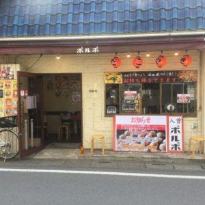 ポルポ 狭山市 i-Sayama
