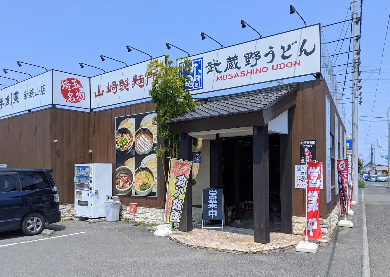 竹國 i-Sayama