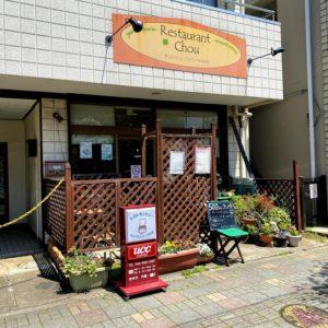 レストランシュウ・i-Sayama