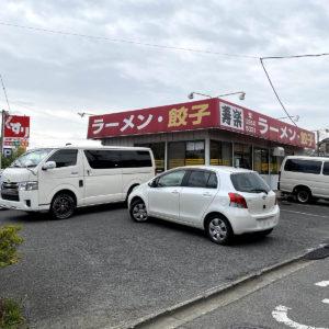 中華料理 寿楽 狭山市広瀬東