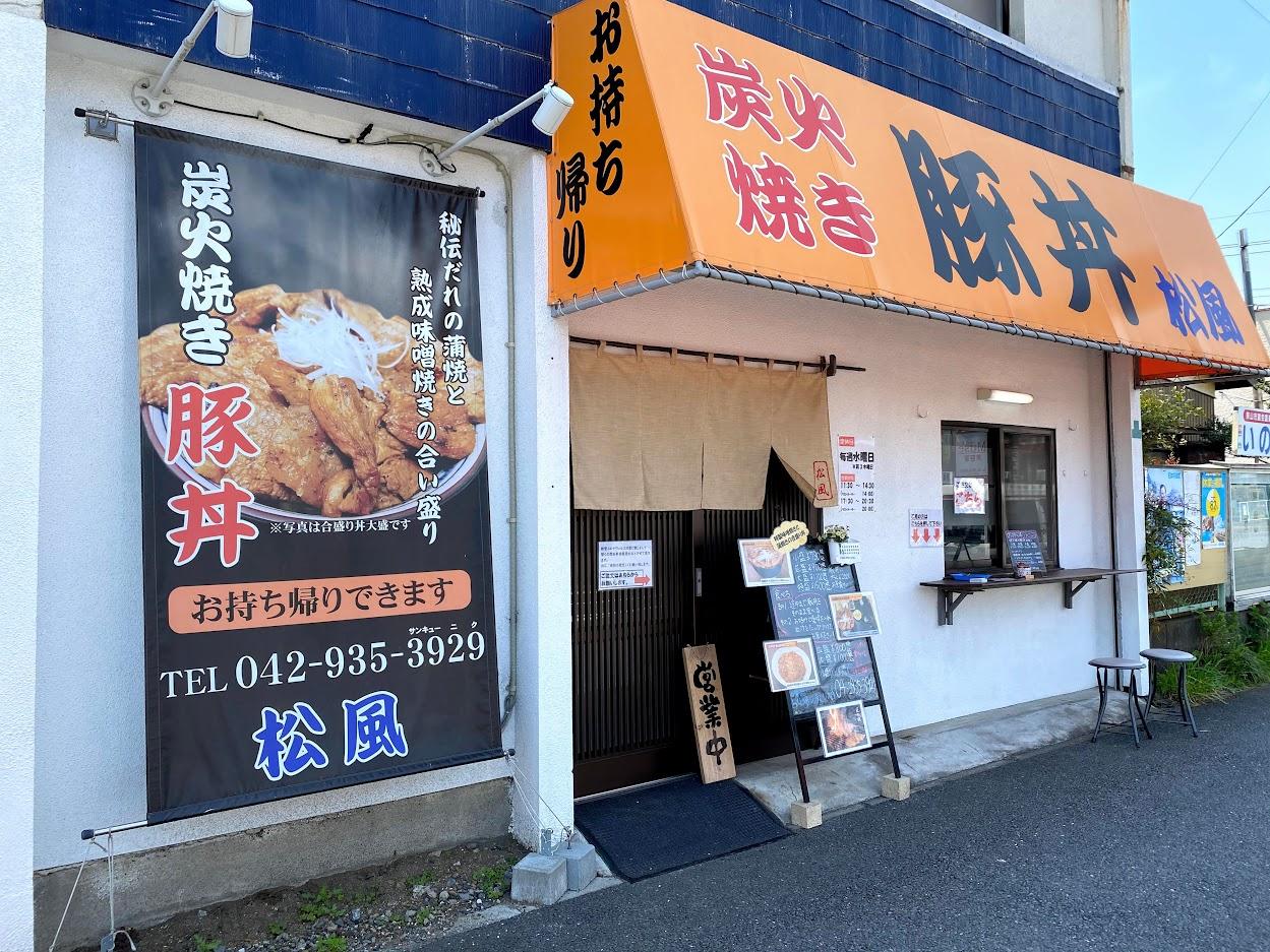 炭火焼豚丼松風