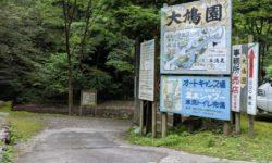 i-Sayama 入間川を源流をたどる旅