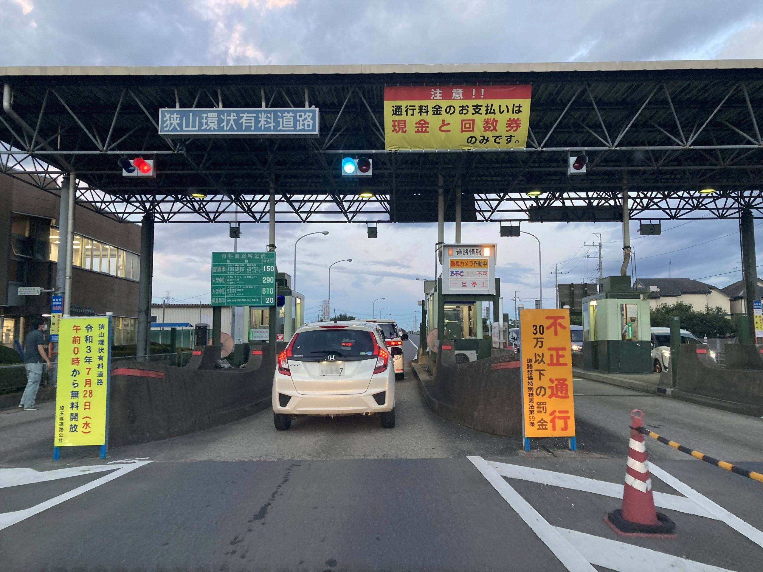 狭山市有料橋無料化 アイサヤマ