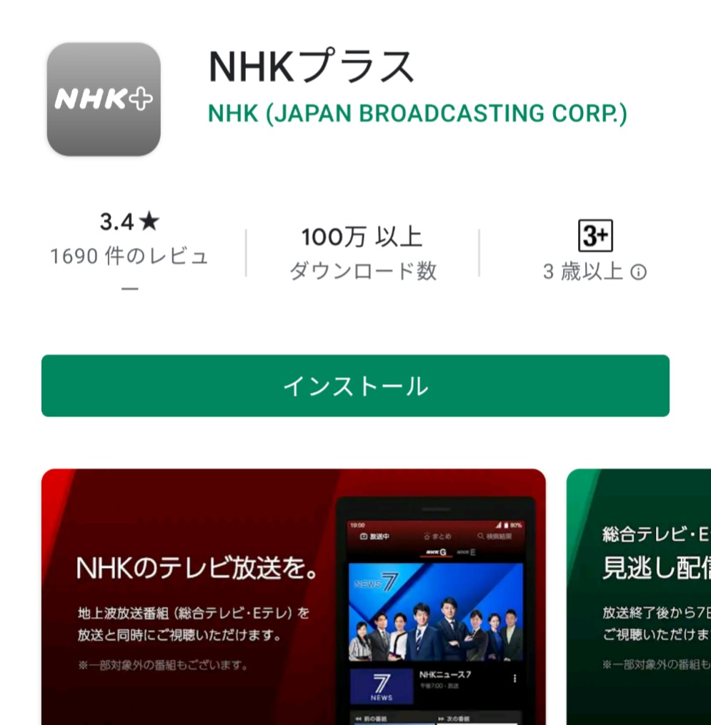 NHKプラス i-Sayama