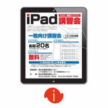 iPad講習会 グループのロゴ